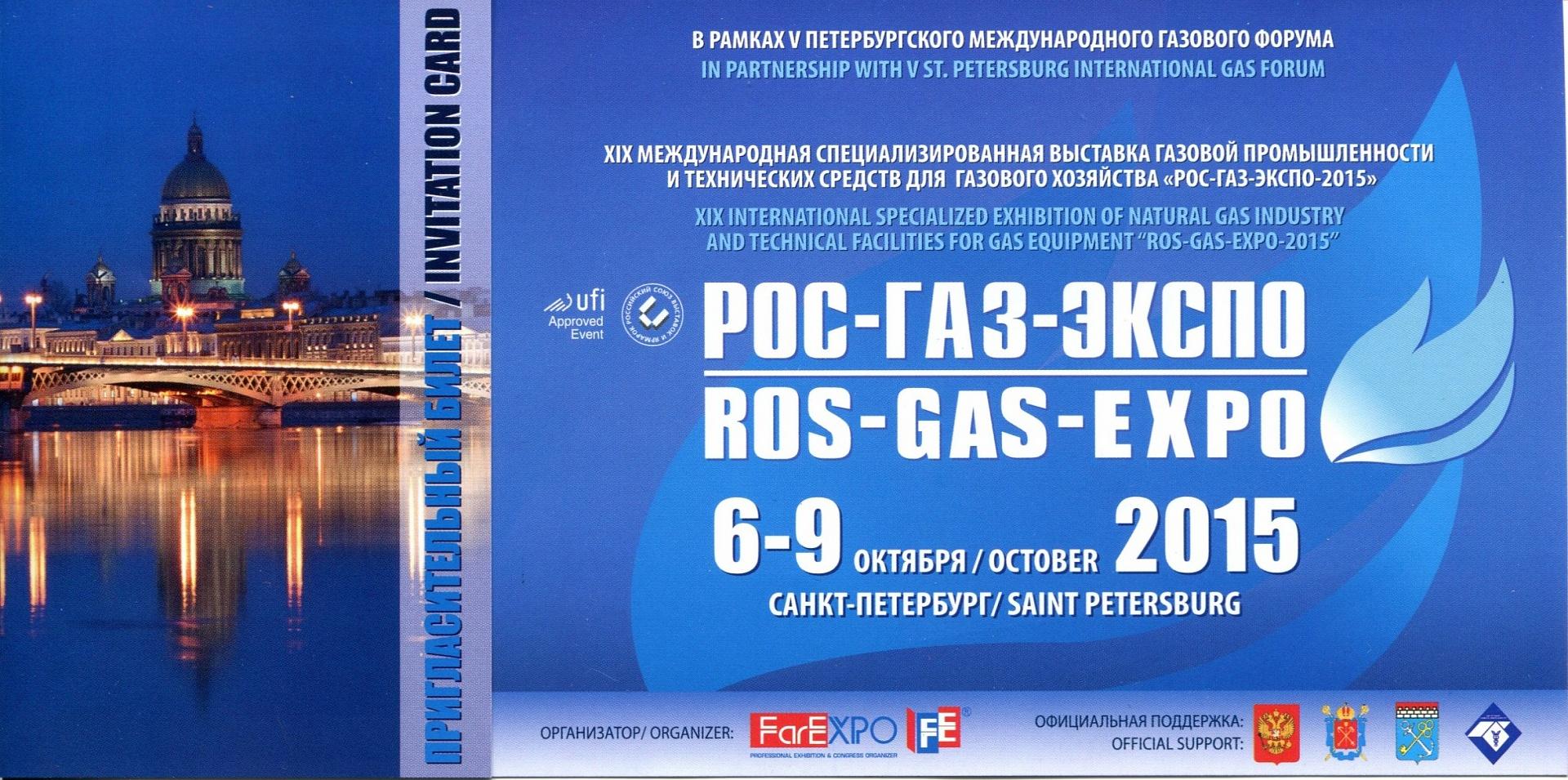Приглашаем посетить стенд компании ЭКС-ФОРМА на выставке Рос-Газ-Экспо 2016